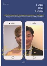 I am The Brian