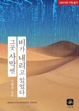 그곳 사막엔 비가 내리고 있었다1,2권[합본](전2권)