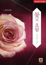 꽃의 요람[외전포함]