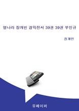 명나라 장개빈 경악전서 39권 39권 부인규