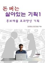 돈 버는 살아있는 기획1-홍보/매출 효과 향상 기획 1