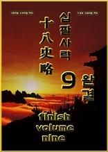십팔사략 volume 9. (완결)