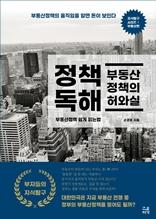 정책독해 부동산정책의 허와 실