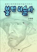 볼펜 미술사-고대편