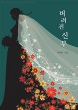 [합본] 버려진 신부 (전 2권/완결)