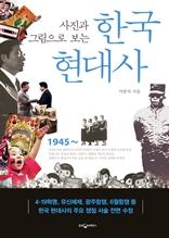 사진과 그림으로 보는 한국 현대사 (개정)