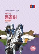 재미난 몽골어 2
