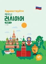 재미난 러시아어 2