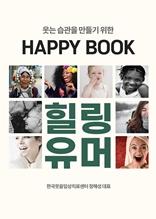 웃는 습관을 위한 HAPPY BOOK