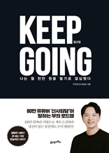 KEEP GOING(킵고잉)
