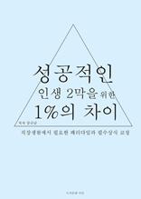 성공적인 인생 2막을 위한 1%의 차이