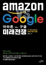 아마존 vs. 구글 미래 전쟁