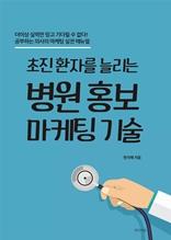 초진 환자를 늘리는 병원 홍보마케팅 기술