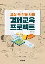 (교실 속 작은 사회) 경제교육 프로젝트