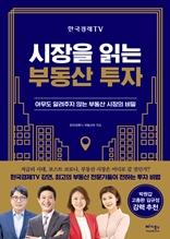 한국경제TV 시장을 읽는 부동산 투자