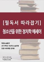[필독서 따라잡기]청소년을 위한 정치학 에세이