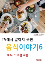 TV에서 말하지 못한 음식이야기6_대두 이소플라본