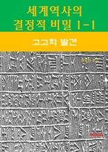 세계역사 결정적 비밀 1-1-고고학 발견