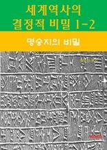 세계역사 결정적 비밀 1-2-명승지의 비밀