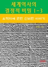 세계역사 결정적 비밀 1-3-유적지에 관한 신비한 이야기