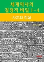 세계역사 결정적 비밀 1-4-사건의 진실