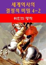 세계역사 결정적 비밀 4-2-위인의 명작