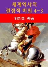 세계역사 결정적 비밀 4-3-위인의 죽음