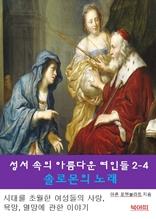 성서속의 아름다운 여인들 2-4-솔로몬의 노래