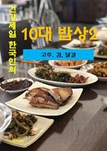건강 제일 한국인의 10대 밥상-2-고추 김 달걀