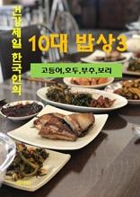 건강 제일 한국인의 10대 밥상-3-고등어 호두 부추 보리