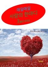 사랑의 한마디-3 _빨강색 마음
