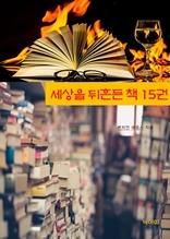 세상을 뒤흔든 책 15권