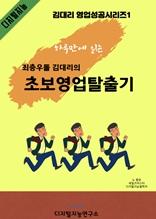 좌충우돌 김대리의 초보영업탈출기