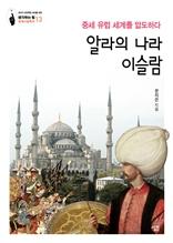 알라의 나라 이슬람