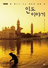 인도이야기-한 권으로 읽는 인도의 모든 것