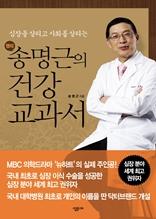 송명근의 건강 교과서