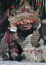 동아시아의 공연예술