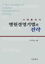 병원경영기법과 전략