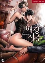 [합본] 애정 사순(愛情 飼馴) (전 3권/완결)