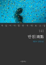 반점 (꼭 읽어야 할 한국 대표 소설 141)