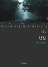 산길 (꼭 읽어야 할 한국 대표 소설 143)