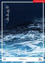 [BL]파랑에게 1