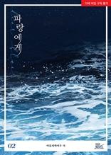 [BL]파랑에게 2