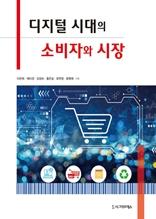 디지털 시대의 소비자와 시장