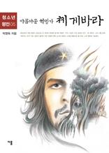 청소년평전 5권 체 게바라