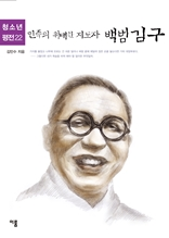 청소년평전 22권 백범 김구