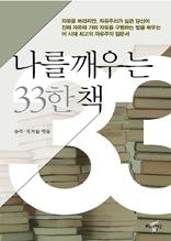 나를 깨우는 33한 책