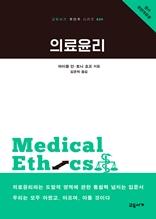 의료윤리 (교유서가 첫단추 시리즈 39)