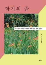작가의 뜰 소설가 전상국이 들려주는 꽃과 나무, 문학 이야기