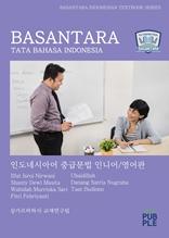BASANTARA TATA BAHASA INDONESIA 인도네시아어 중급문법 인니어/영어판
